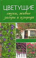 Цветущие стены живые заборы и изгороди