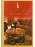 Стиль и интерьер в вашем доме