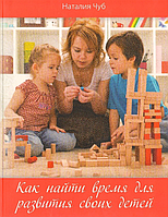 Как найти время для развития своих детей