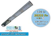 Мощный профессиональный  LED светильник  150W на американских диодах для освещения магистралей, проспектов, фото 1