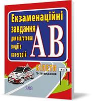 """Екзаменаційні завдання категорій """"АВ"""" для підготовки водіїв   Арій"""