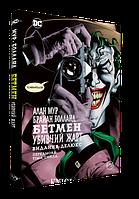 "Книга ""Бетмен. Убивчий жарт"", Алан Мур | Рідна мова"