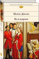 "Книга ""Яд и корона"", Дрюон Морис | Эксмо, АСТ"