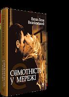 """Книга """"Самотність у мережі"""", Януш-Леон Вишневський   Рідна мова"""