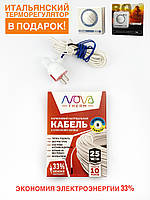 Nova Therm - 10 метров/150ватт   Греющий кабель для стен   Гарантия качества.