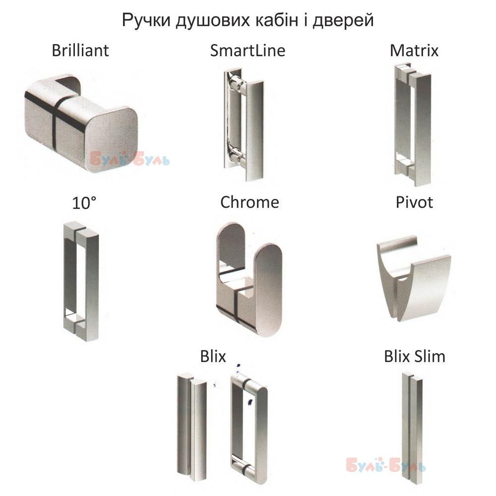 ручки душових кабін і дверей равак