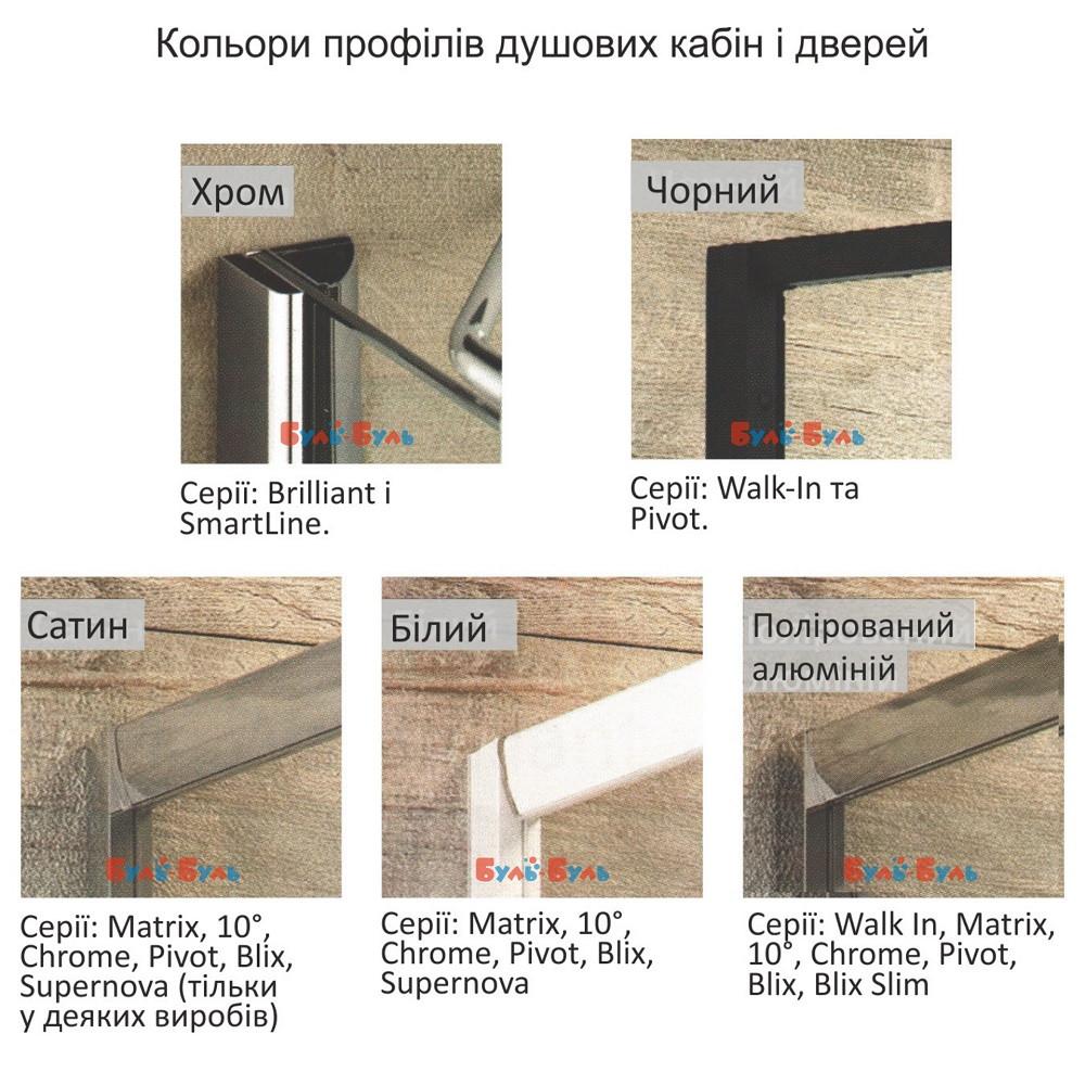 кольори профілів душових кабін і дверей равак