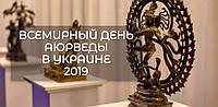 ВСЕМИРНЫЙ ДЕНЬ АЮРВЕДЫ В УКРАИНЕ 2019