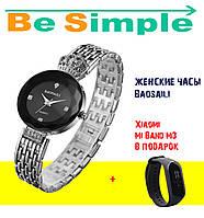Женские часы Baosaili + подарок Фитнес-браслет Mi Band M3