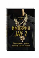 "Книга ""Империя Jay Z"", Гринберг Зак О'Майли | Эксмо, АСТ"