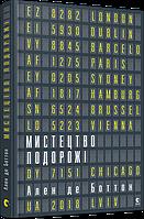 """Книга """"Мистецтво подорожі"""", Де Боттон Ален   Старого Лева"""