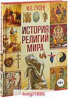 """Книга """"История религий мира"""", И. Гусев   Харвест"""