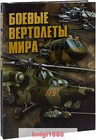 """Книга """"Боевые вертолеты мира"""", Вячеслав Ликсо   Харвест"""