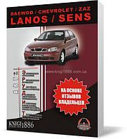 Daewoo или Chevrolet или ZAZ Lanos / Sens  - Книга / Руководство по эксплуатации