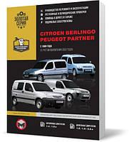 Citroen Berlingo и Peugeot Partner с 1996 года  - Книга / Руководство по ремонту