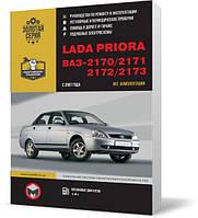 Lada Priora / ВАЗ 2170 / 2171 / 2172 / 2173 с 2007 года  - Книга / Руководство по ремонту