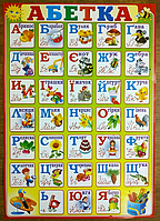 "Навчальний плакат ""Абетка"" (укр.)"