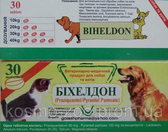 Комбинированный антигельминтик для собак Бихелдон - 10 таб.