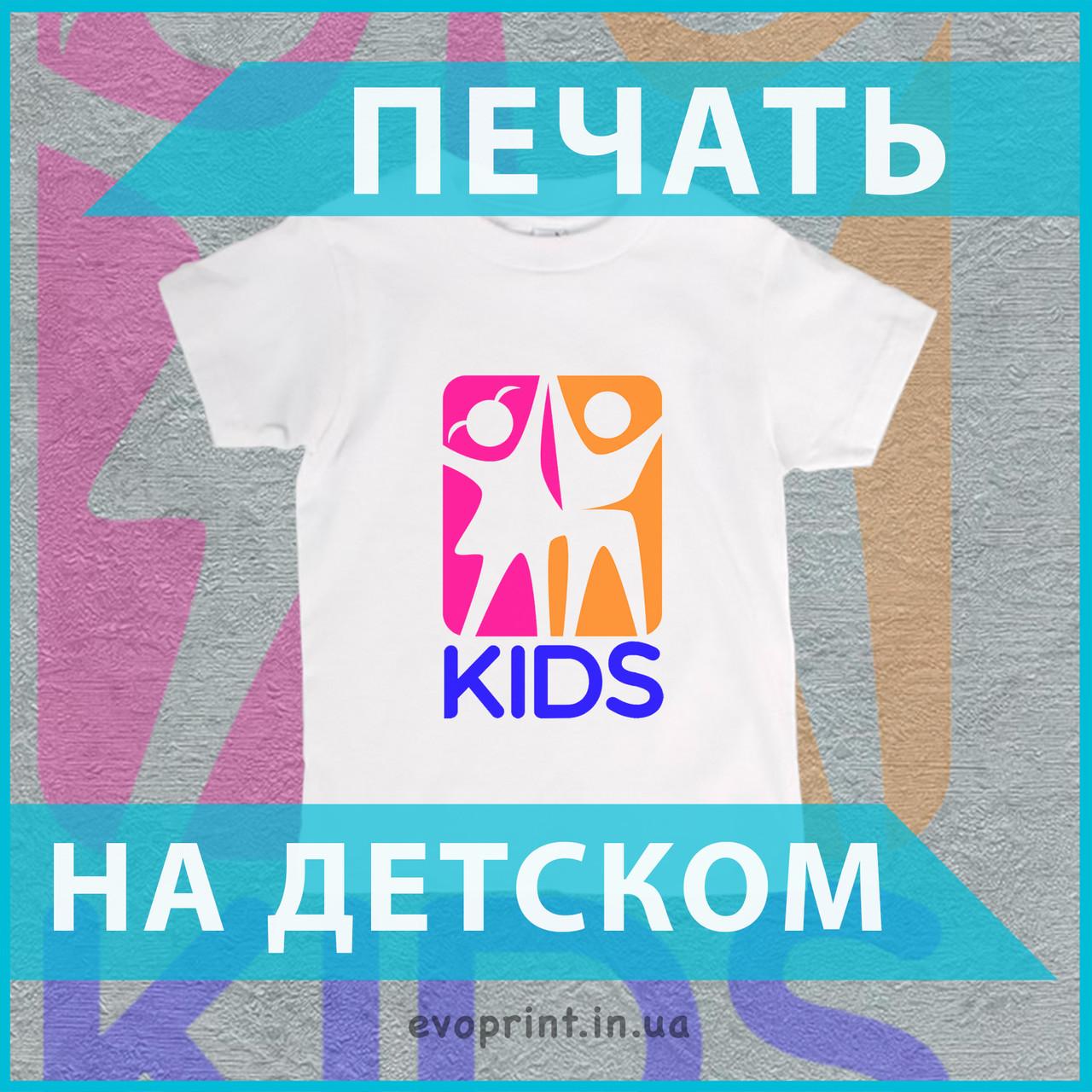 Печать на детских цветных футболках