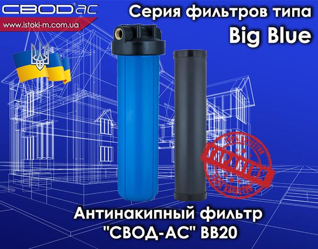 big blue_свод-ас_свод_антинакипный фильтр_big blue bb20_антинакипные фильтры свод-ас big blue купить_фильтр свод-ас big blue купить_фильтр свод-ас big blue купить_фильтр свод-ас big blue купить интернет магазин_антинакипный фильтр свод-ас big blue купить интернет магазин