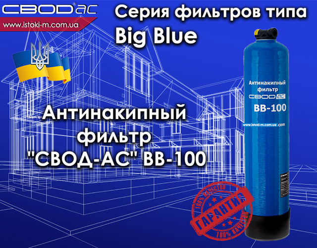 антинакипный фильтр_свод-ас_свод_big blue bb100_big blue