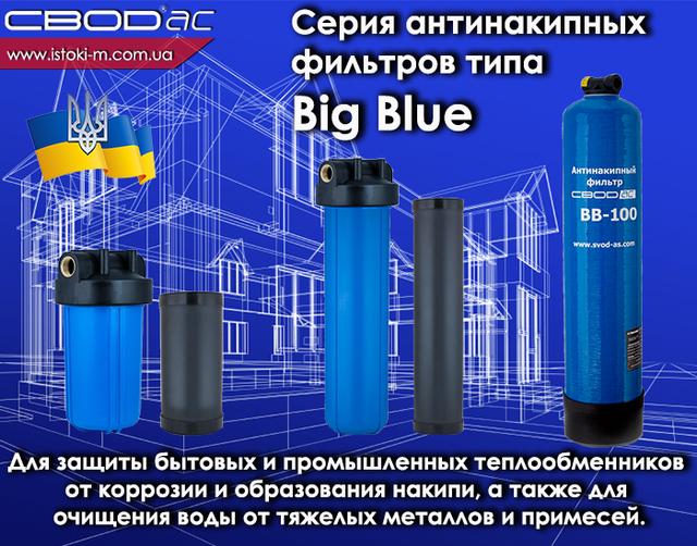 антинакипный фильтр свод-ас big blue_свод-ас_свод_big blue