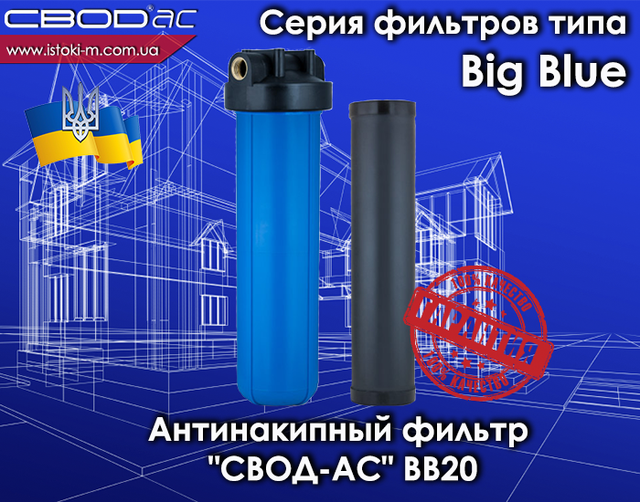 свод-ас big blue bb20_антинакипный фильтр свод-ас_свод-ас_свод