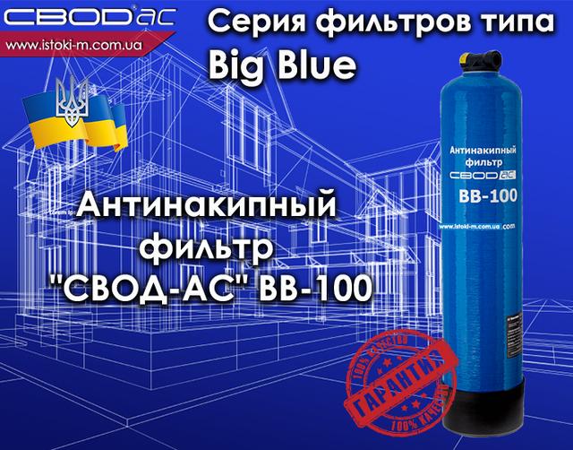 big blue bb-100_big blue bb100_свод-ас_свод_антинакипный фильтр свод_фильтр против накипи