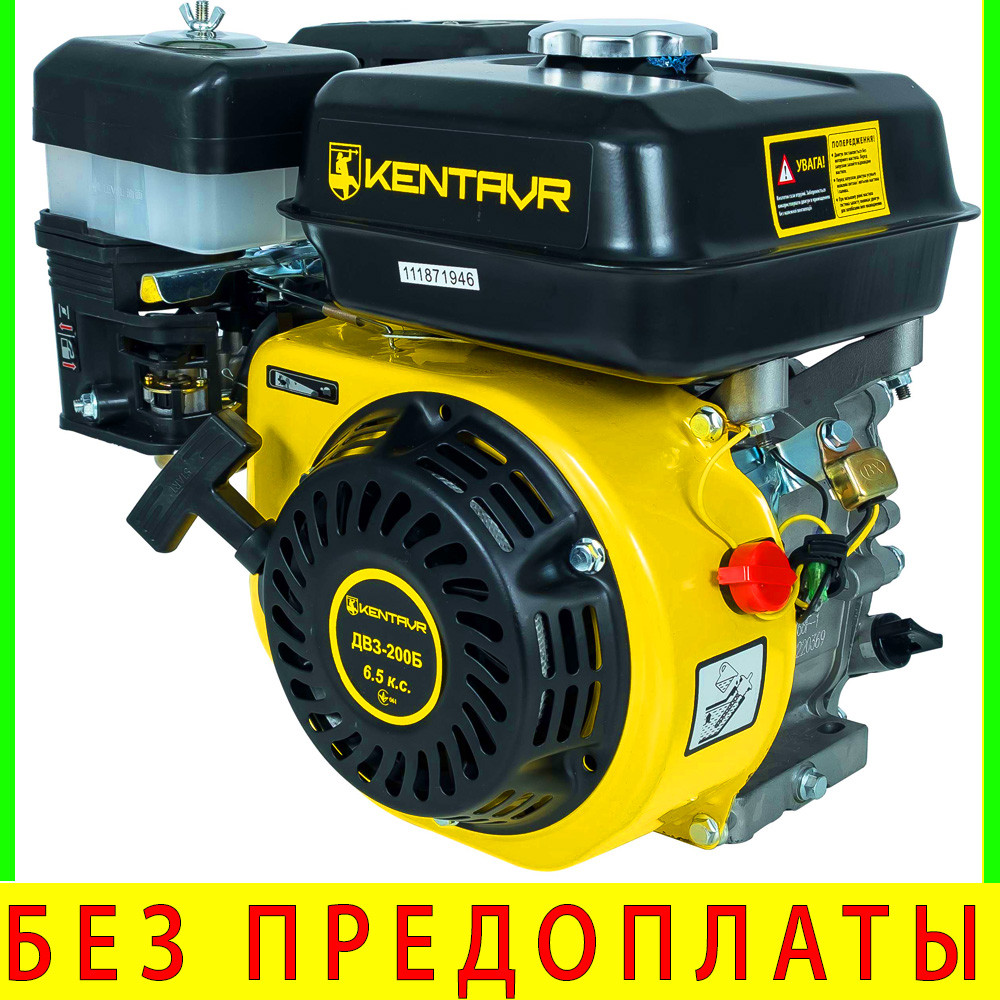 Двигатель бензиновый Кентавр ДВС 200Б (6.5 л.с.)