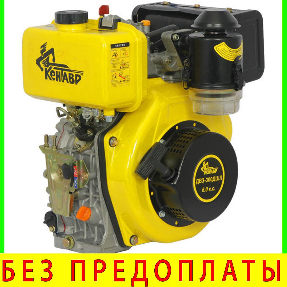 Дизельный двигатель Кентавр ДВС 300ДШЛ, шлицевой вал (6 л.с. )