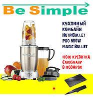 Кухонный комбайн NutriBullet Pro 900W Magic Bullet