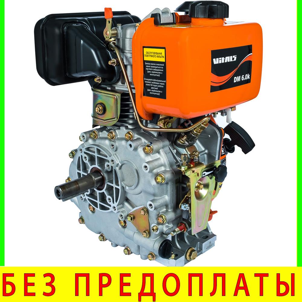 Двигатель дизельный Vitals DM 6.0k 6 л.с.