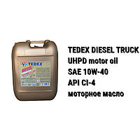 TEDEX масло моторное UHPD MOTOR OIL SAE 10W-40 /MAN M 3277/ - (20 л)