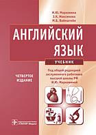 Марковина И.Ю. Английский язык. Учебник