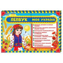 Лепбук Моя Украина НУШ