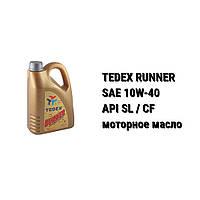 TEDEX масло моторное SAE 10W-40 RUNNER GAS /двигатели с ГБО/ - (4 л)
