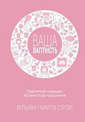 Книга Ваша вагітність. Практичний порадник від зачаття до народження. Автори - Ст. Сірз, М. Сірз (Км Букс)