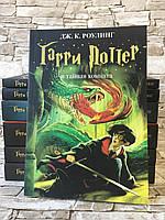 "Книга ""Гарри Поттер и Тайная комната"" Дж. К. Роулинг"