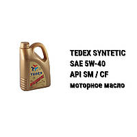 TEDEX масло моторное SAE 5W-40 SYNTHETIC MOTOR OIL SM/CF - (4 л)