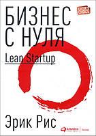 Бизнес с нуля. Метод Lean Startup для быстрого тестирования идей и выбора бизнес-модели - Эрик Рис (978-5-9614-6837-3)