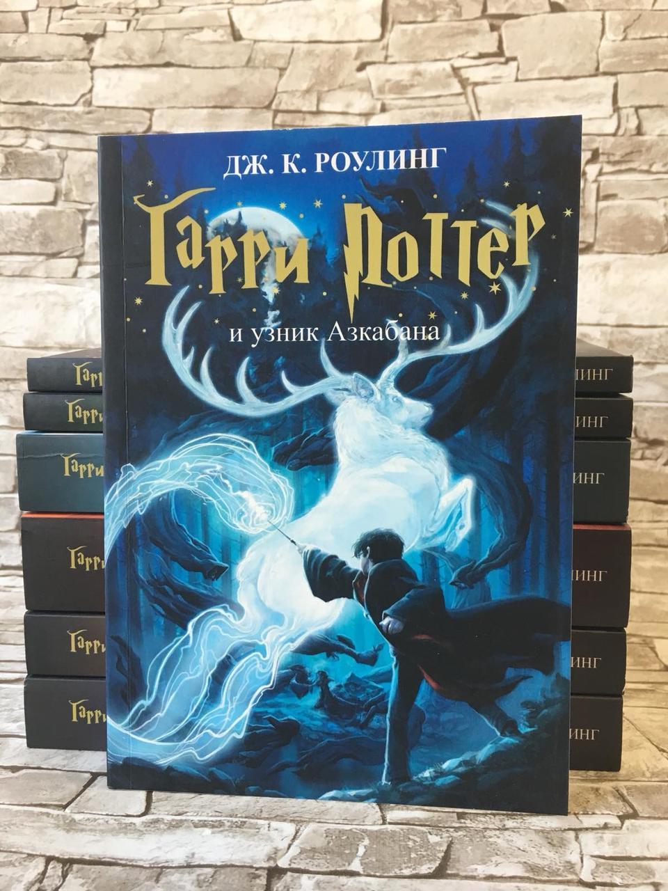 """Книга """"Гарри Поттер и узник Азкабана"""" Дж. К. Роулинг"""
