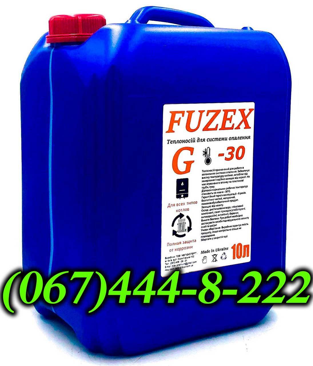 Антифриз для систем отопления домов (бытовой антифриз) Fuzex G