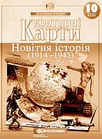 10 клас | Контурні карти. Новітня історія. 1914-1945 рр.| Картографія, фото 1