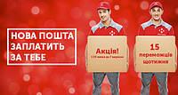 «Нова Пошта» оплатит за Вас!