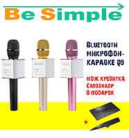 Портативный беспроводной Bluetooth микрофон-караоке Q9