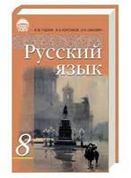 Русский язык 8 кл. Автори: Гудзик І.П.