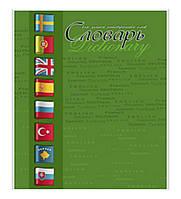 Словарь-тетрадь для иностранных языков
