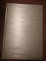 Інвентарна книга для бібліотеки