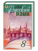 Русский язык 8 кл. Автори: Пашківська Н. А.