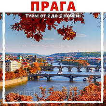 NEW! SMART Прага - умные цены!